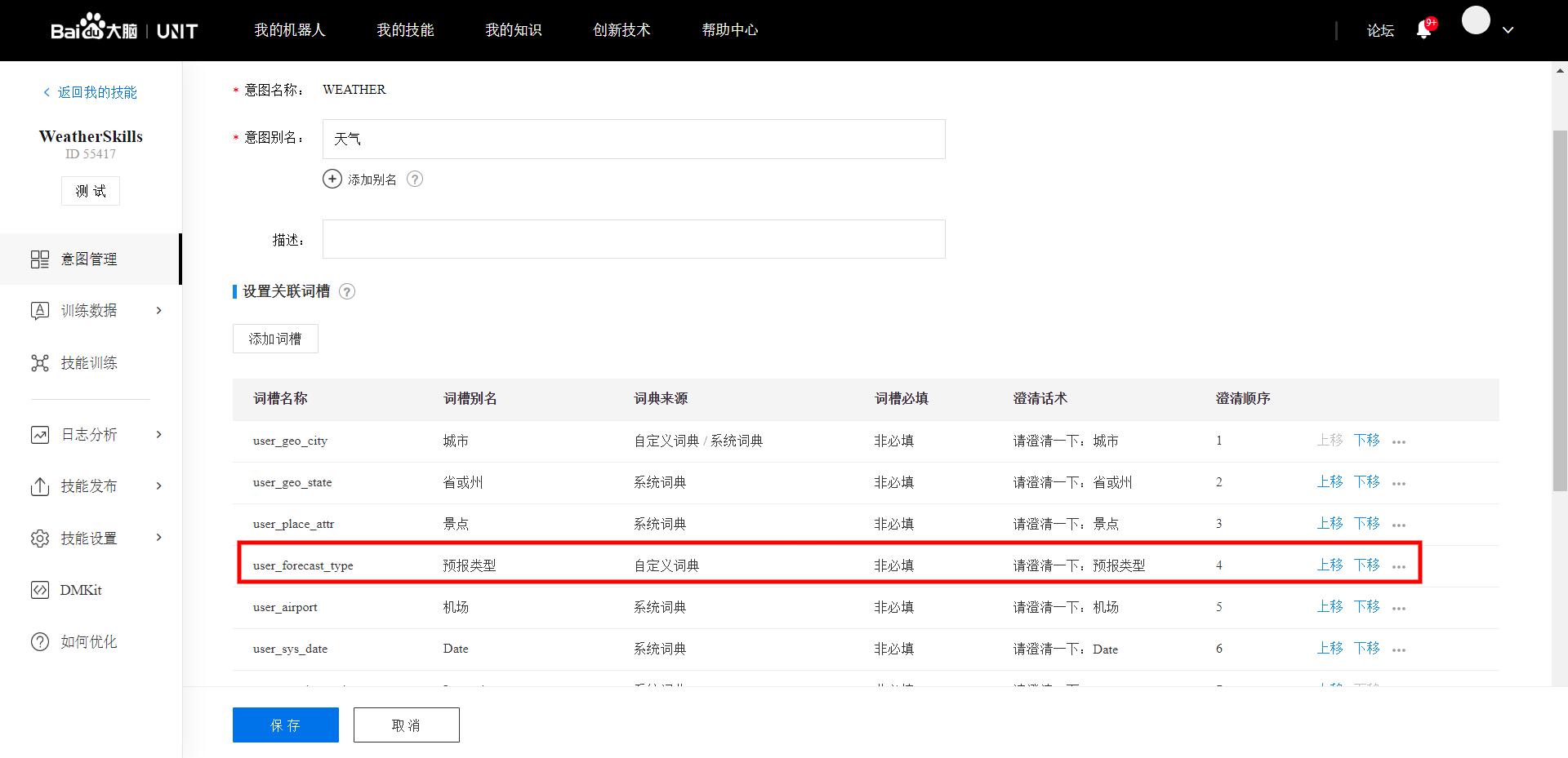 Baidu UNIT Intents & Entities - Stackchat Documentation